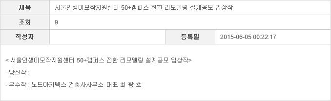 서울인생이모작지원센터 캠퍼스 전환 리모델링 설계공모 우수작 선정